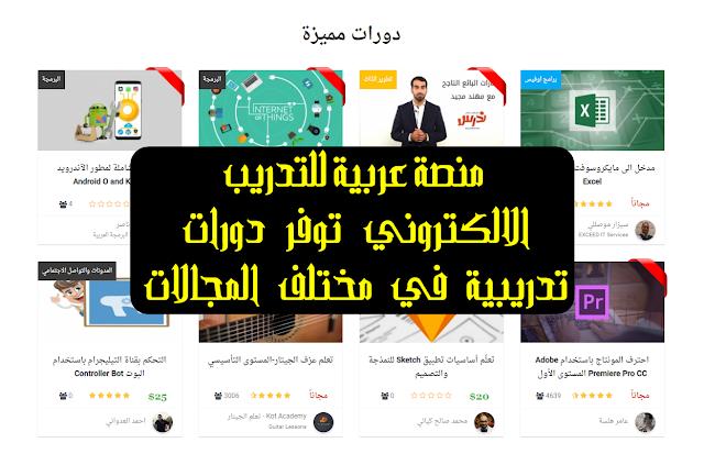 منصة عربية للتدريب الالكتروني توفر دورات تدريبية في مختلف المجالات