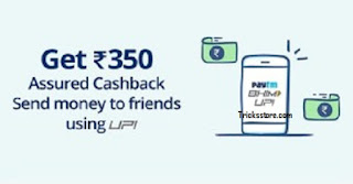 paytm upi offer cashback on send money