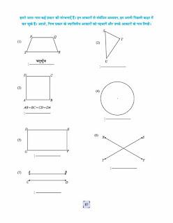 Printable geometry shape worksheets in Hindi