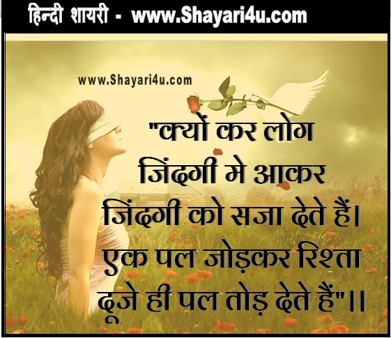 rishte todna shayari in hindi