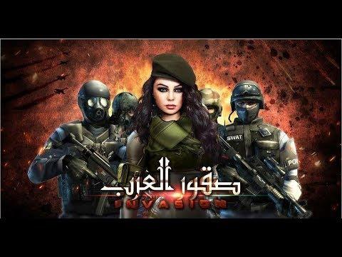 صقور العرب INVASION