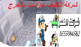 شركة تنظيف خزانات بالخرج 0555984562 عزل خزانات بالخرج - شركة النهر
