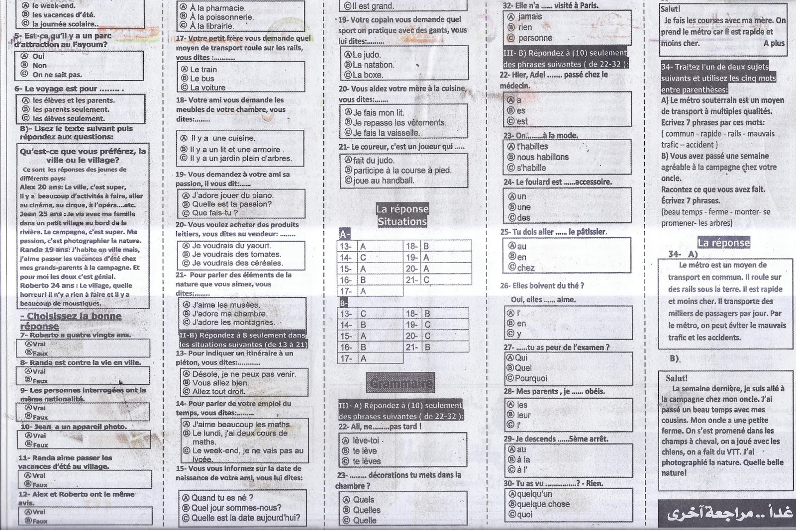 مراجعة ليلة امتحان الفرنساوي للثانوية العامة.. ملحق الجمهورية التعليمي 8