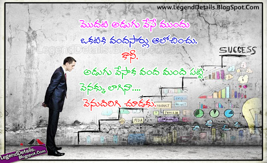 Best Quotes Telugu