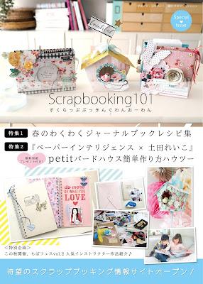 7/16,17ドン・キホーテワークショップ参加者様にScrapbooking101の冊子プレゼント!