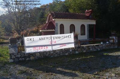 Την ώρα που ο Δήμος Κατερίνης συναίνεσε να τοποθετηθούν ανεμογεννήτριες στα Πιέρια Όρη...