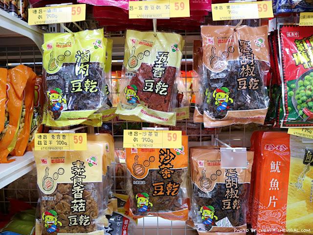 IMG 9097 - 熱血採訪│台灣E食館,年貨糖果餅乾禮盒買到剁手手!甜甜價讓你們吃得嘴甜心也甜!