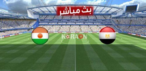 بث مباشر: مشاهدة مباراة مصر والنيجر اليوم 23-3-2019 تصفيات امم افريقيا