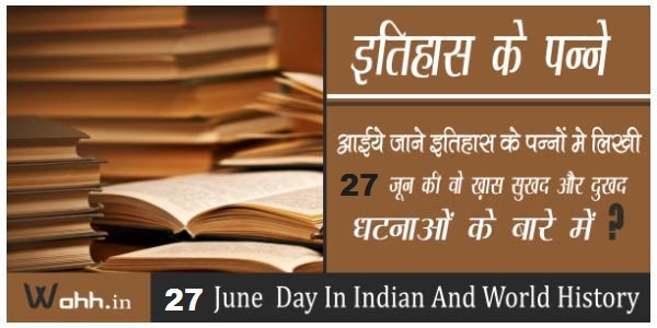 27-June-Aaj-Ka-itihaas-History