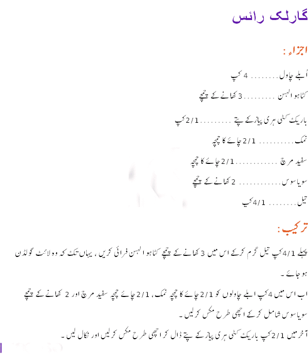 Style Garlic Rice Recipe In Urdu By Shireen Anwar