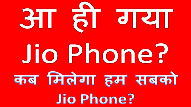 Jio Phone | बस आ ही गया 1500 वाला जिओ फ़ोन | delivery date kab tak mil jaega jio Phone?