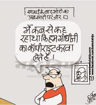 gandhijee cartoon, congress cartoon, safai abhiyan, cartoons on politics, indian political cartoon, narendra modi cartoon