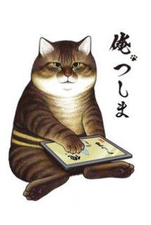 Ore, Tsushima