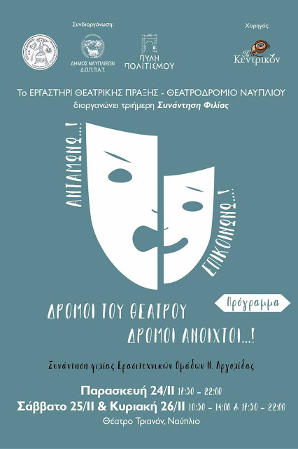 Ερασιτεχνικές θεατρικές ομάδες της Αργολίδας δίνουν ραντεβού στο Τριανόν