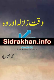 Waqt Zalzala Aur Wo