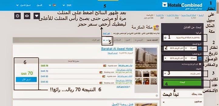 حجز فنادق مكة المدينة دبي اسطنبول