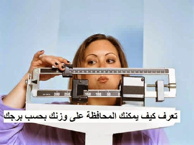 وزنك و الابراج ، اهتماماتك الغذاءية حسب برجك