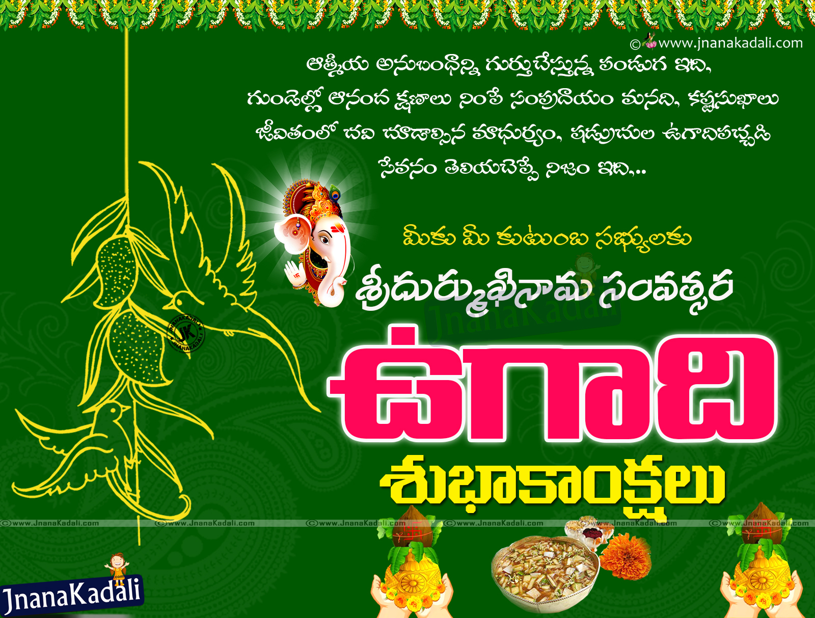 Durmukhi Nama Samvatsara Telugu Ugadi 2016 Quotations Greetings