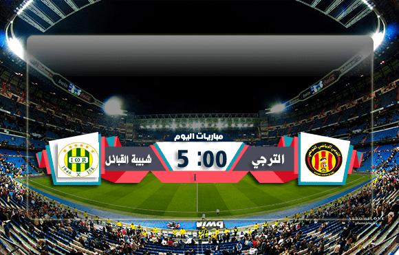 مشاهدة مباراة الترجي التونسي وشبيبة القبائل بث مباشر