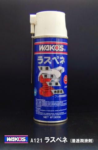 ワコーズのA121ラスペネは浸透潤滑剤。即効性があり浸透力も高く1本持っていると大変重宝します。