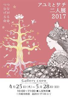 アユミとサチ 二人展 2017 -つながる命、つなげる命ー
