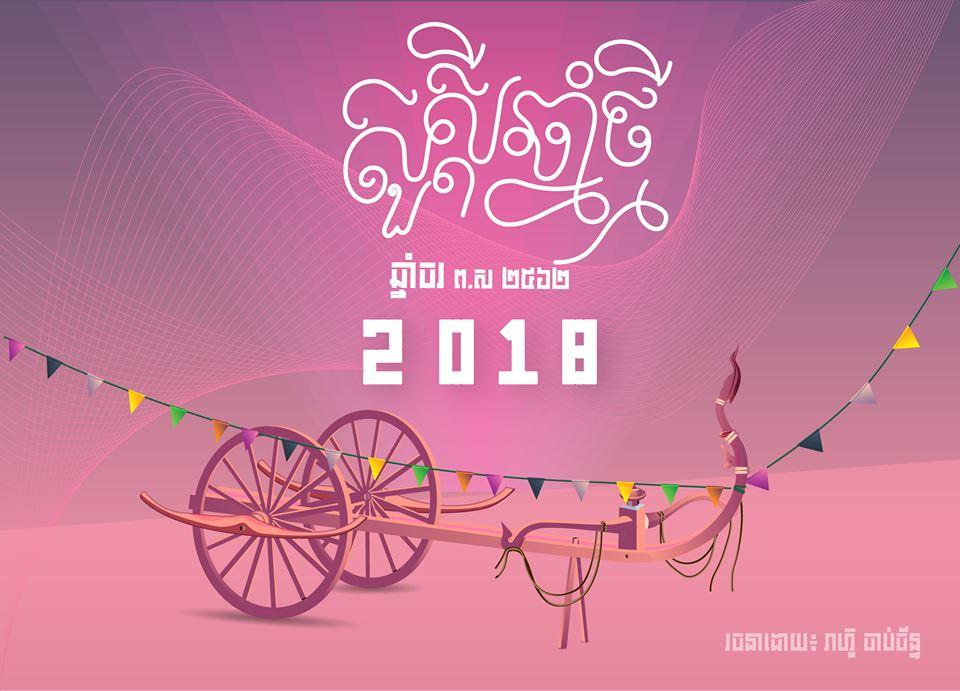 flat of design - happy khmer new year