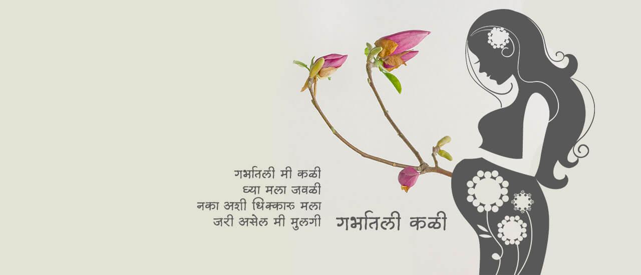 गर्भातली कळी - मराठी कविता | Garbhatali Kali - Marathi Kavita