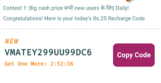VMate Contest 1: Chance to Get Rs.25 Free Recharge Code