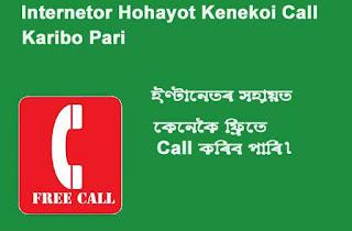Internetor pora Free Call Kenekoi Karibo pari- Hompurno Toithyo Saok