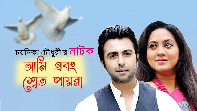 Ami Ebong Shet Payra (2014) Bangla Natok Ft. Chayanika, Apurba & Tarin HD