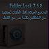 Folder Lock 7.6.8 البرنامج العملاق لقفل الملفات لحمايتها من المتطفلين بكلمة سر مع التفعيل