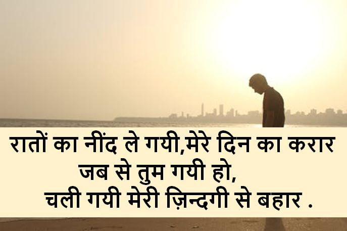 new hindi shayari collection, new hindi shayari images