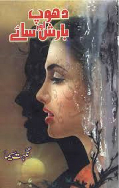 Dhoop Barish Aur Saye By Nighat Seema