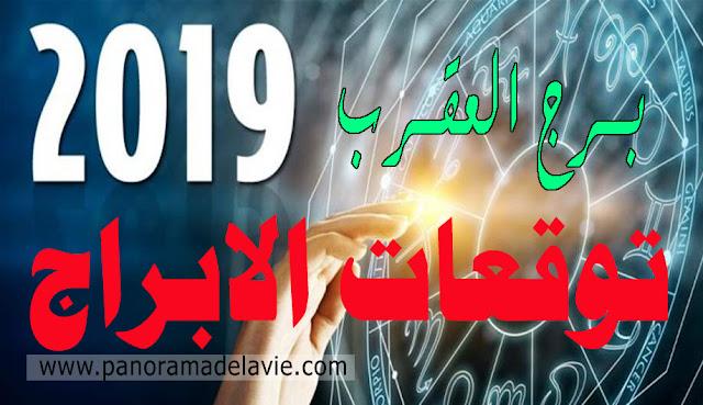 توقعات الابراج 2019 | توقعات برج العقرب 2019