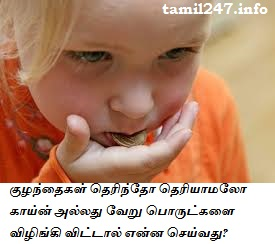 குழந்தை வளர்ப்பு, kulanthai paramarippu tips in tamil, pirantha kulanthai valarpu pirachanaigal, theervugal, vizhunginaal enna seivadhu, What to Do If Your Child Swallows Something