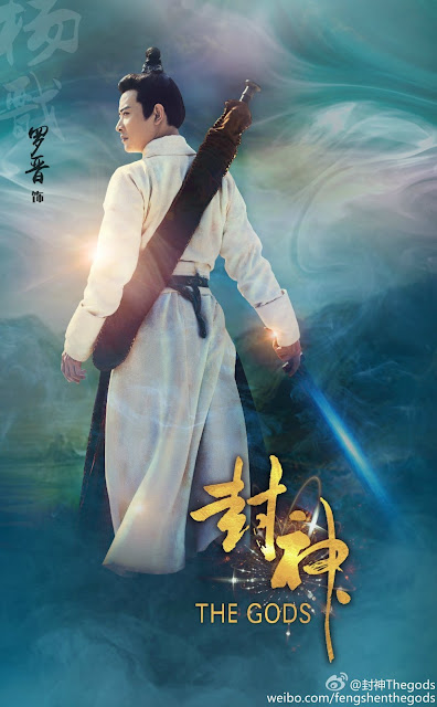 The Gods character poster Luo Jin