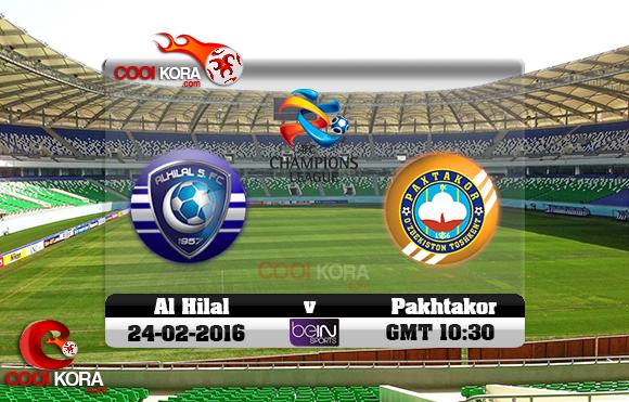 مشاهدة مباراة باختاكور والهلال اليوم 24-2-2016 في دوري أبطال آسيا