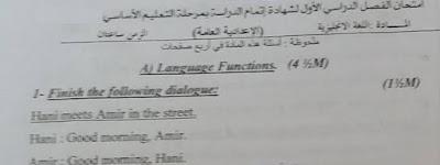 تحميل ورقة امتحان اللغة الانجليزية للصف الثالث الاعدادى محافظة بنى سويف الترم الاول 2017
