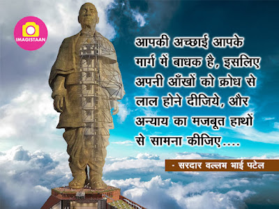 World's Tallest Statue, The Statue of Unity, The Statue of Sardar vallabh Bhai Patel, SardarPatel
