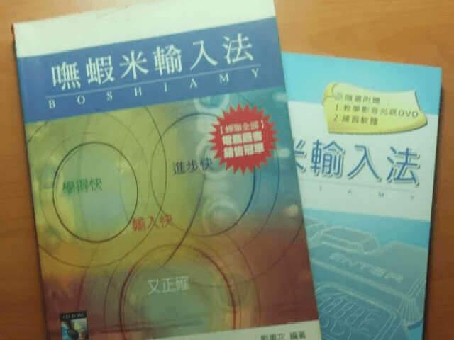 CentOS 6.4 ibus 安裝嘸蝦米輸入法_001