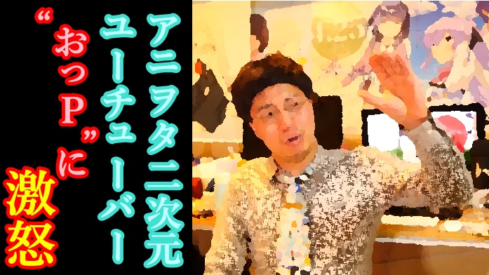【アニヲタ】有名バンドリYouTuber「おっP」が未成年淫行で炎上 チャンネル削除して逃亡、有名ガルパ民 引退の理由に田口の怒りが止まらない・・・