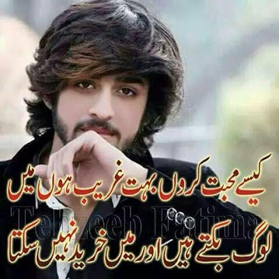 Keasy Muhabbat Karo Bohat Gareeb   Urdu Sad Poetry   2 Lines Urdu Sad Poetry Images   Judai Poetry - Urdu Poetry World