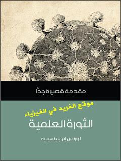 كتاب الثورة العلمية مقدمة قصيرة جداً pdf ، تحميل برابط مباشر مجاناً مترجم إلى اللغة العربية