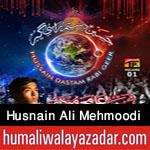 http://www.humaliwalayazadar.com/2015/11/husnain-ali-mehmoodi-nohay-2016.html