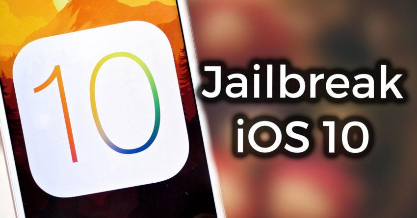 صدور جيلبريك iOS 10 بدون كمبيوتر لهواتف الآيفون بمعالج 64 بت