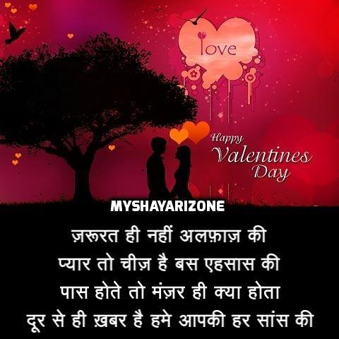 Valentines Day SMS in Hindi