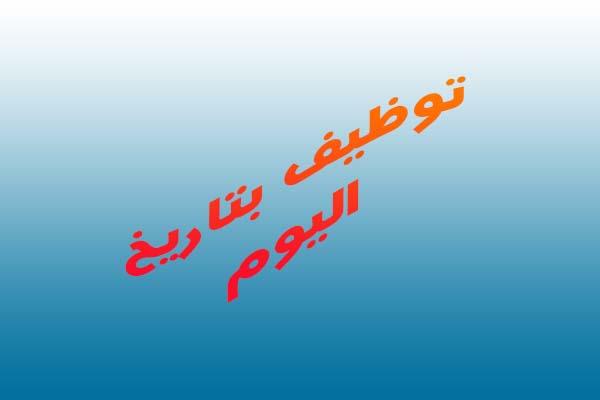 توظيف اليوم : تيارت الجزائر وهران سوق اهراس سطيف بلعباس بسكرة غليزان