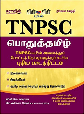 Download Free Book TNPSC Pothu Tamil Exam PDF