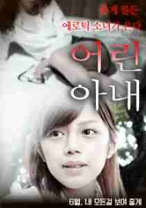 The Blossoming Young Wife (2016)