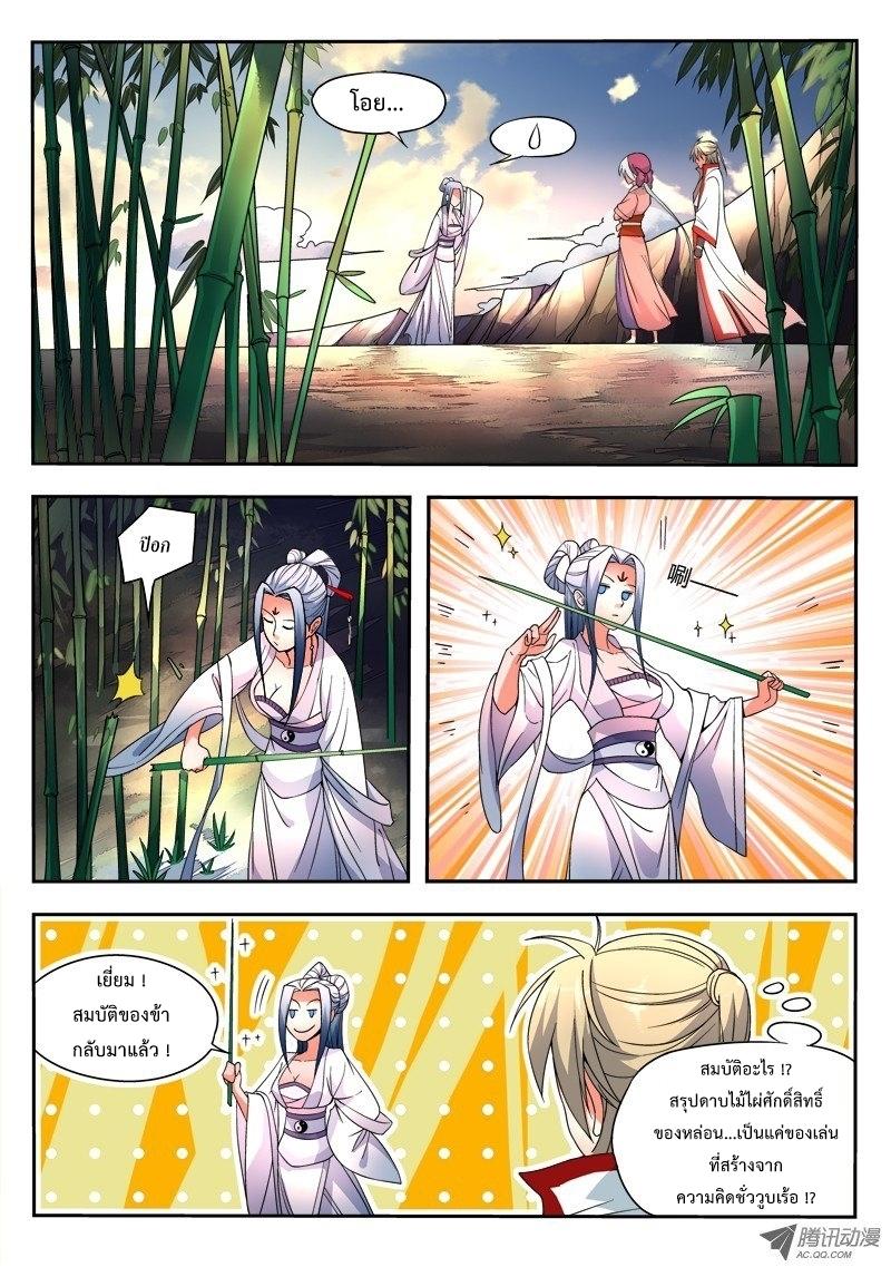 อ่านการ์ตูน Spirit Blade Mountain 34 ภาพที่ 2